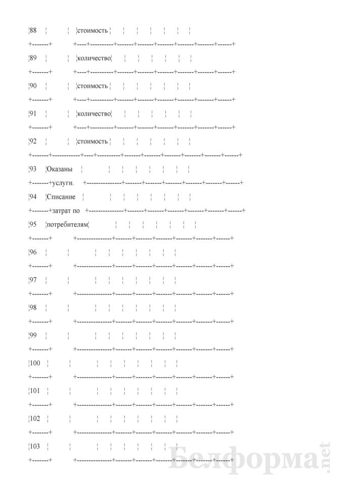 Производственный отчет по вспомогательным производствам, содержанию и эксплуатации машин и оборудования. Форма № 18-В. Страница 14