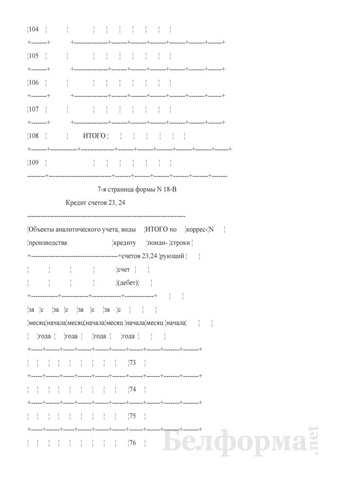 Производственный отчет по вспомогательным производствам, содержанию и эксплуатации машин и оборудования. Форма № 18-В. Страница 15