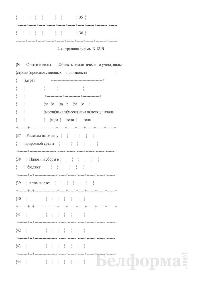 Производственный отчет по вспомогательным производствам, содержанию и эксплуатации машин и оборудования. Форма № 18-В. Страница 7