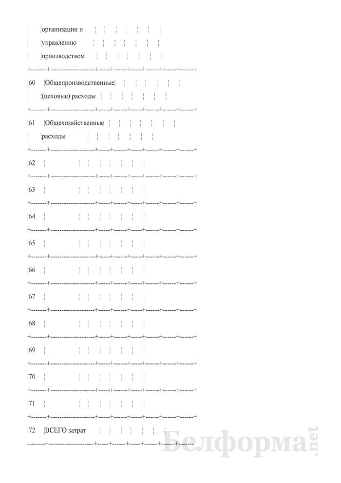 Производственный отчет по вспомогательным производствам, содержанию и эксплуатации машин и оборудования. Форма № 18-В. Страница 9