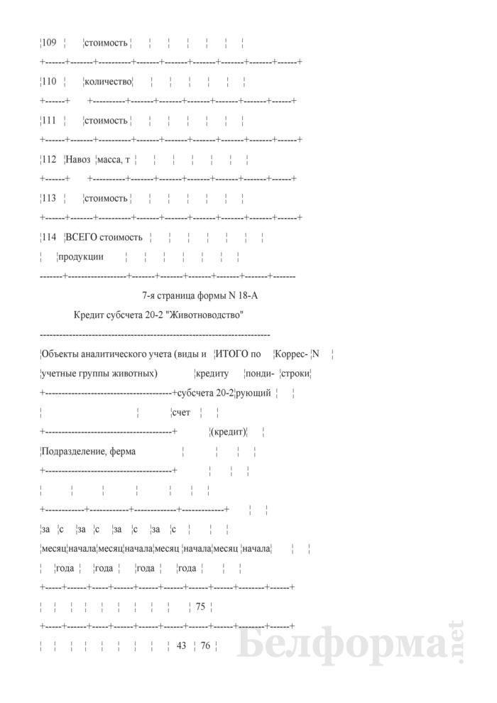 Производственный отчет по животноводству. Форма № 18-А. Страница 16