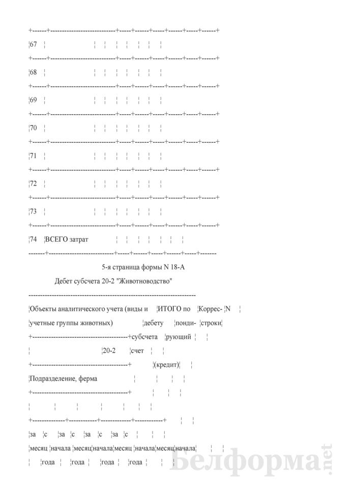 Производственный отчет по животноводству. Форма № 18-А. Страница 10