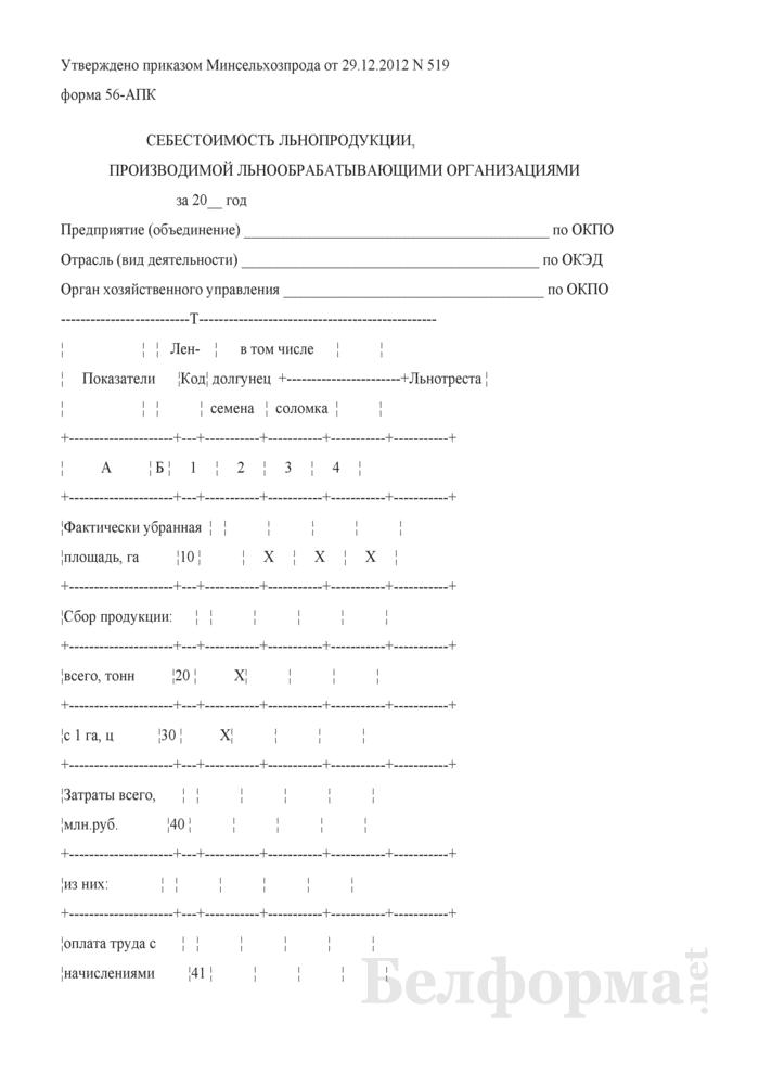 Производство и себестоимость продукции льноводства (форма 56-АПК). Страница 1