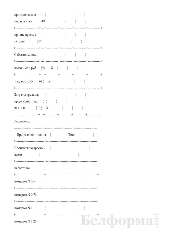 Производство и себестоимость продукции льноводства (форма 56-АПК). Страница 3