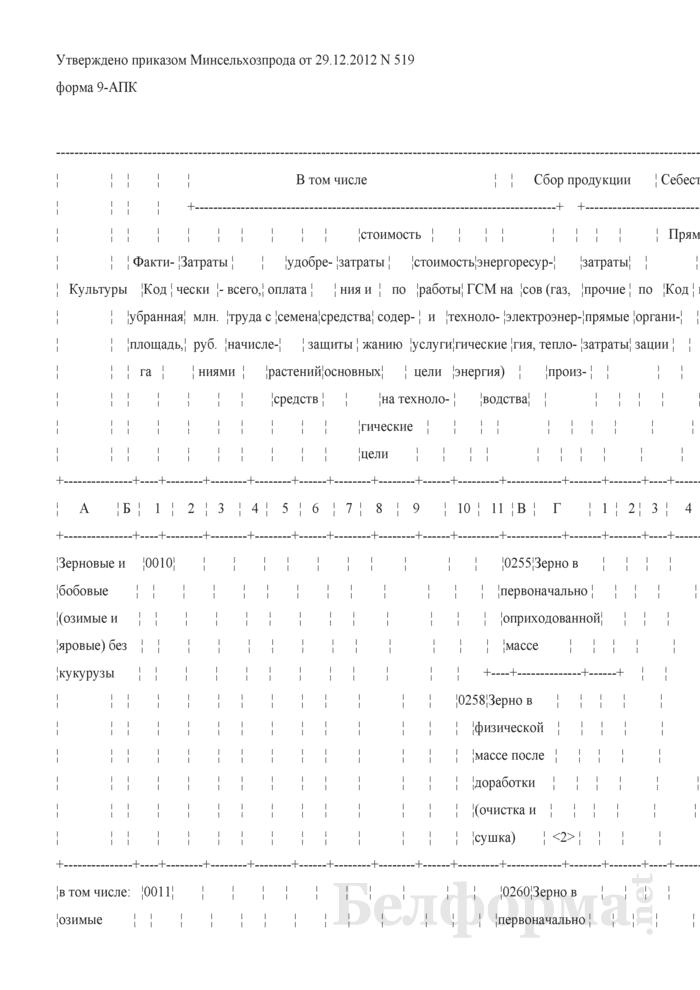 Производство и себестоимость продукции растениеводства (Форма 9-АПК). Страница 1