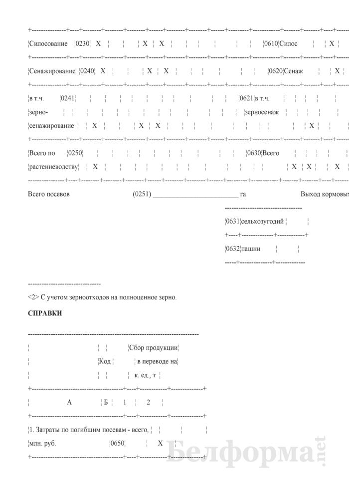 Производство и себестоимость продукции растениеводства (Форма 9-АПК). Страница 6