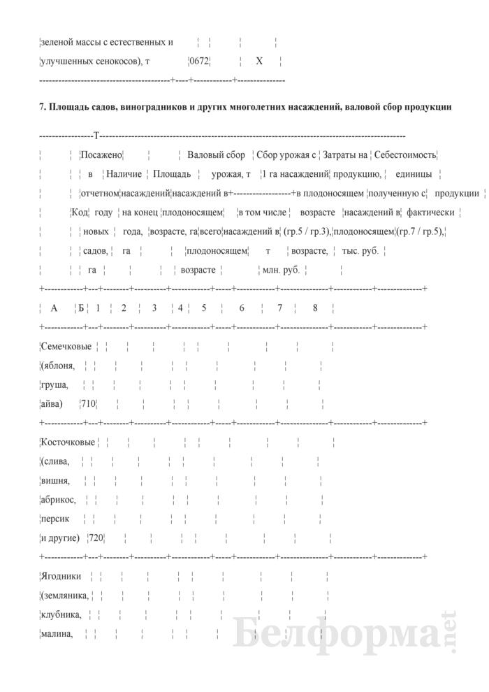 Производство и себестоимость продукции растениеводства (Форма 9-АПК). Страница 8