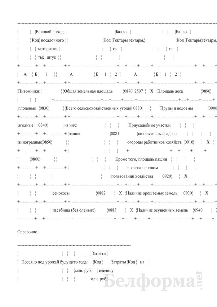 Производство и себестоимость продукции растениеводства (Форма 9-АПК). Страница 10