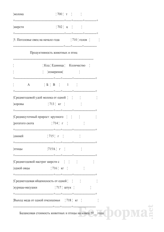 Производство и себестоимость продукции животноводства (форма 13-АПК). Страница 6