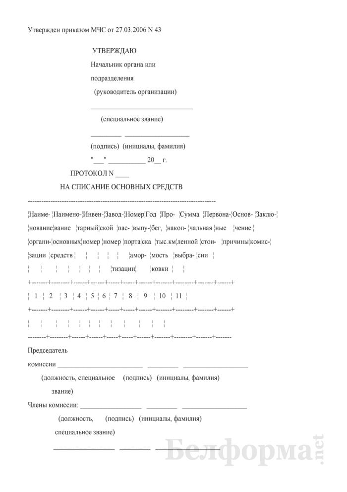 Протокол на списание основных средств. Страница 1