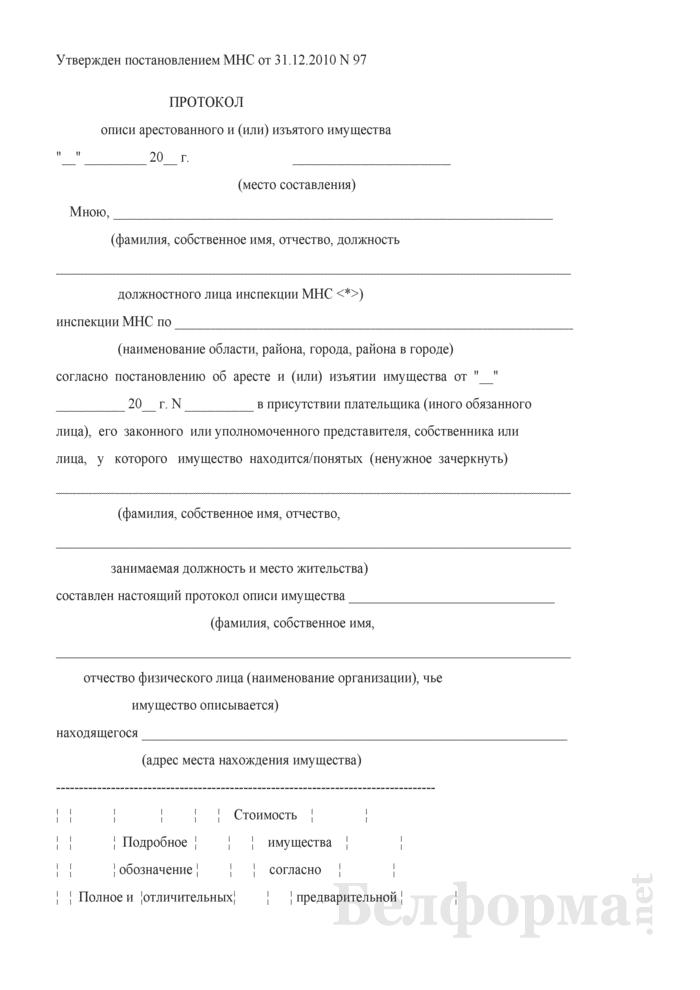 Протокол описи арестованного и (или) изъятого имущества. Страница 1