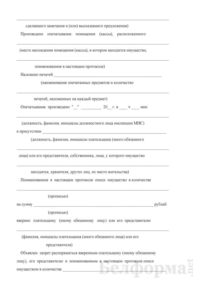 Протокол описи арестованного и (или) изъятого имущества. Страница 3