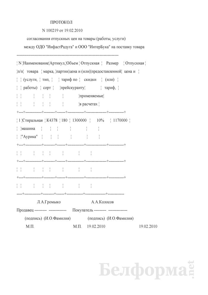 Протокол согласования отпускных цен на товары (работы, услуги) (Образец заполнения). Страница 1