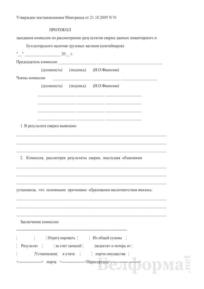 Протокол заседания комиссии по рассмотрению результатов сверки данных инвентарного и бухгалтерского наличия грузовых вагонов (контейнеров). Страница 1