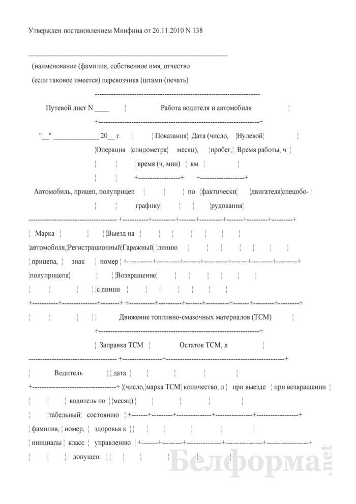 Путевой лист. Страница 1
