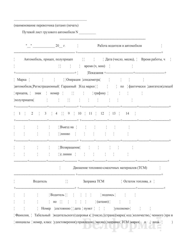 Путевой лист грузового автомобиля (Вариант). Страница 1