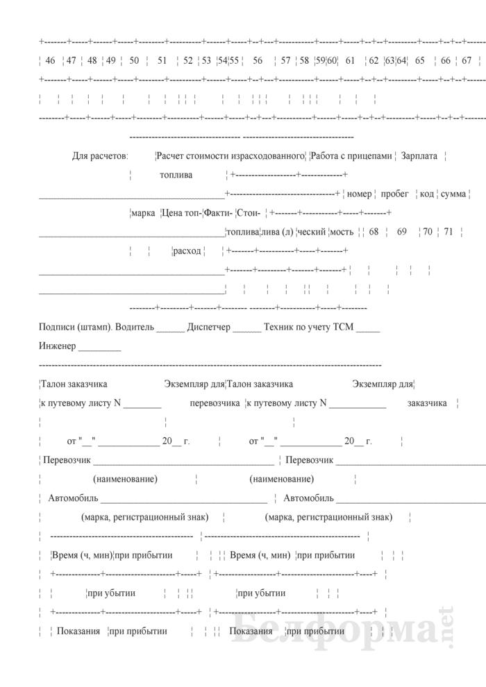 Путевой лист грузового автомобиля (Вариант). Страница 4