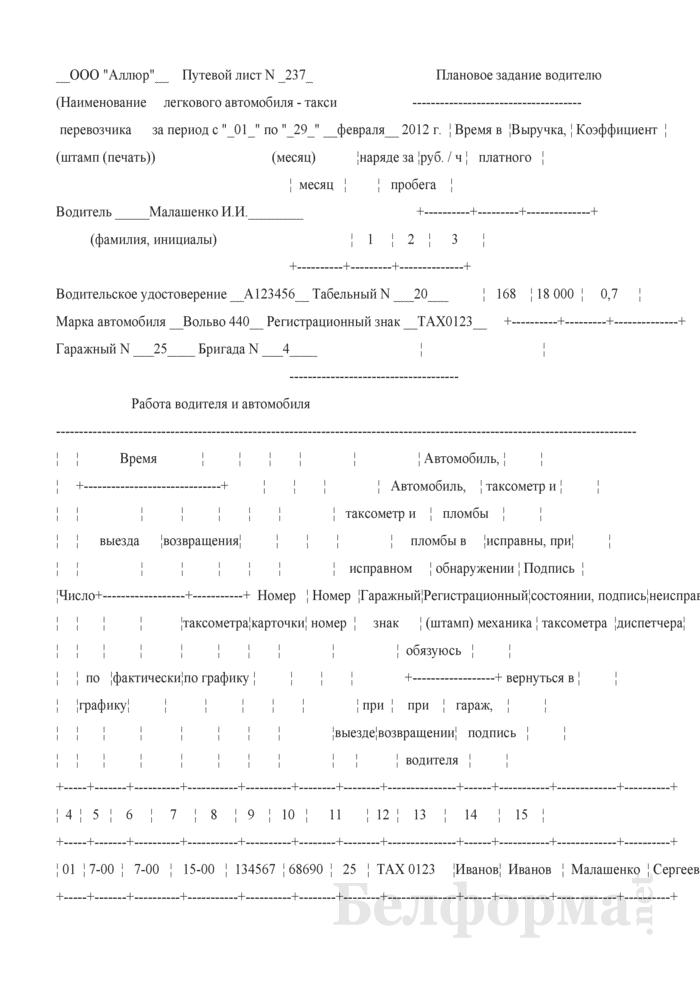 Путевой лист легкового автомобиля - такси (Образец заполнения). Страница 1
