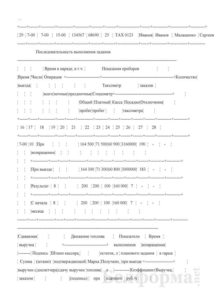 Путевой лист легкового автомобиля - такси (Образец заполнения). Страница 2