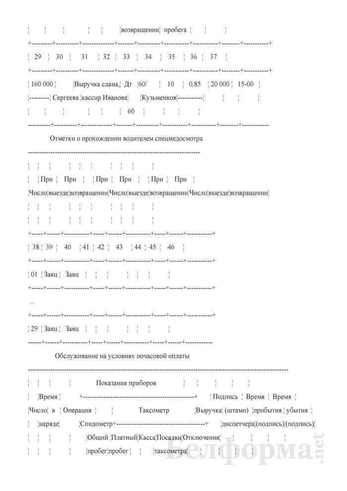 Путевой лист легкового автомобиля - такси (Образец заполнения). Страница 3