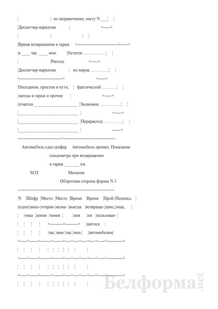 Путевой лист легкового автомобиля. Типовая междуведомственная форма № 3. Страница 2