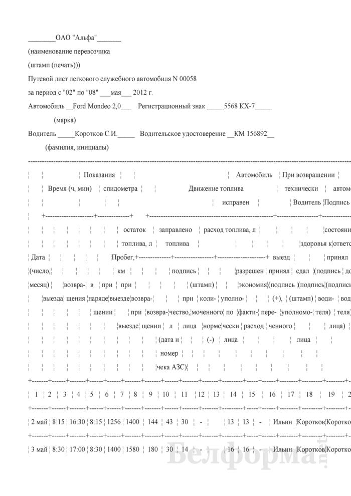 Путевой лист легкового служебного автомобиля (Образец заполнения). Страница 1