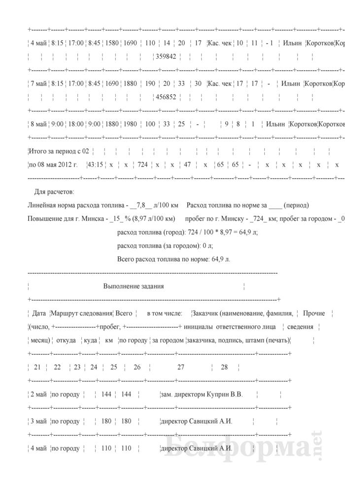 Путевой лист легкового служебного автомобиля (Образец заполнения). Страница 2