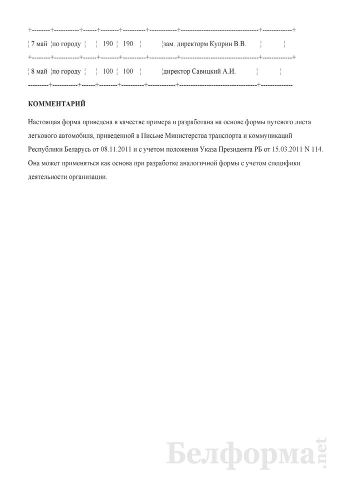 Путевой лист легкового служебного автомобиля (Образец заполнения). Страница 3
