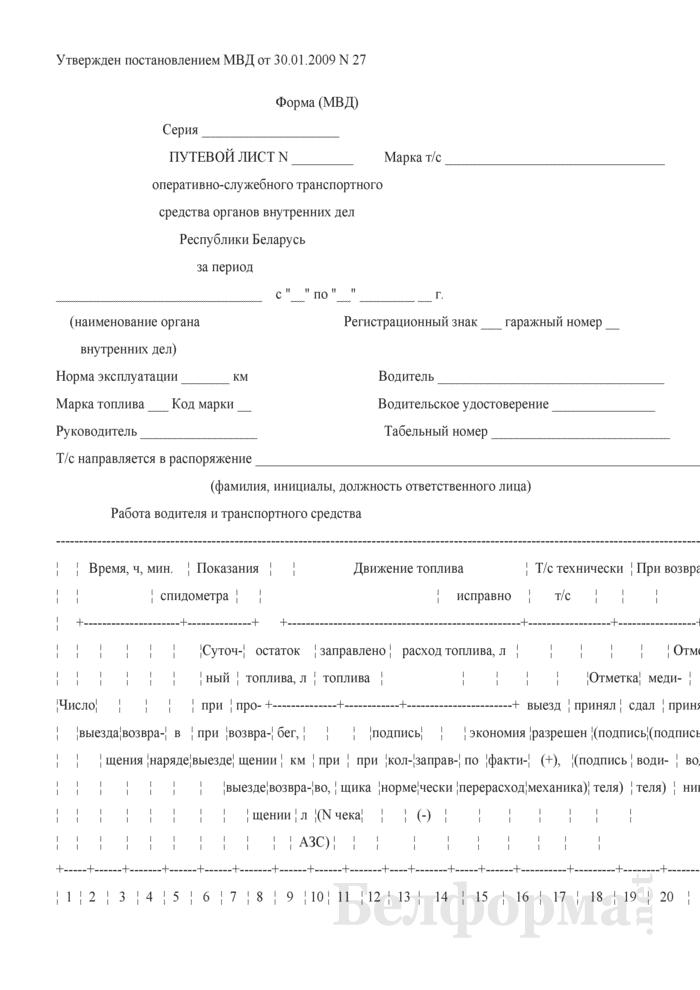 Путевой лист оперативно-служебного транспортного средства органов внутренних дел Республики Беларусь. Страница 1