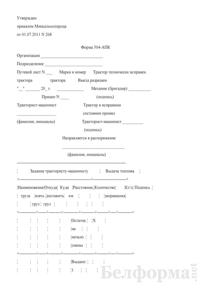 Путевой лист трактора (Форма 504-АПК). Страница 1