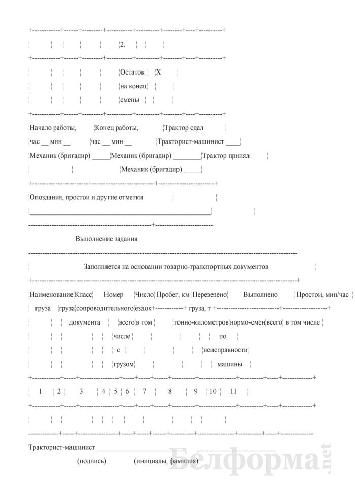 Путевой лист трактора (Форма 504-АПК). Страница 2