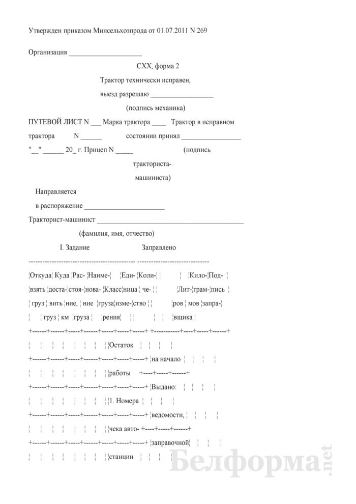 Путевой лист трактора. СХХ, форма 2. Страница 1
