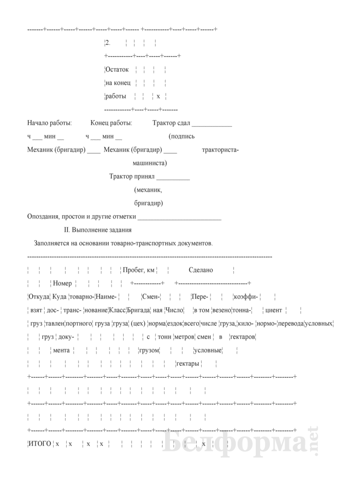 Путевой лист трактора. СХХ, форма 2. Страница 2