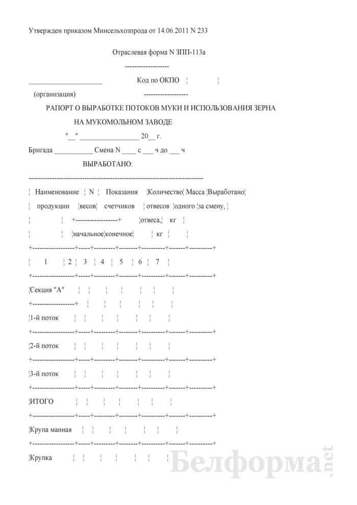 Рапорт о выработке потоков муки и использования зерна на мукомольном заводе (Форма № ЗПП-113а). Страница 1