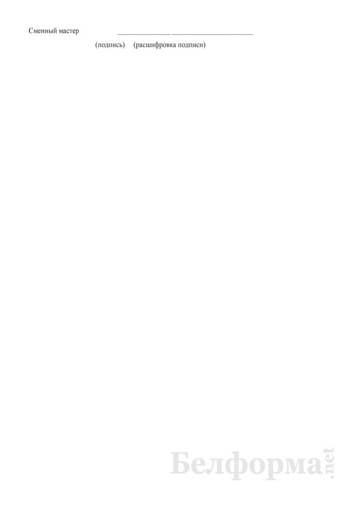 Рапорт о выработке потоков муки и использования зерна на мукомольном заводе (Форма № ЗПП-113а). Страница 6