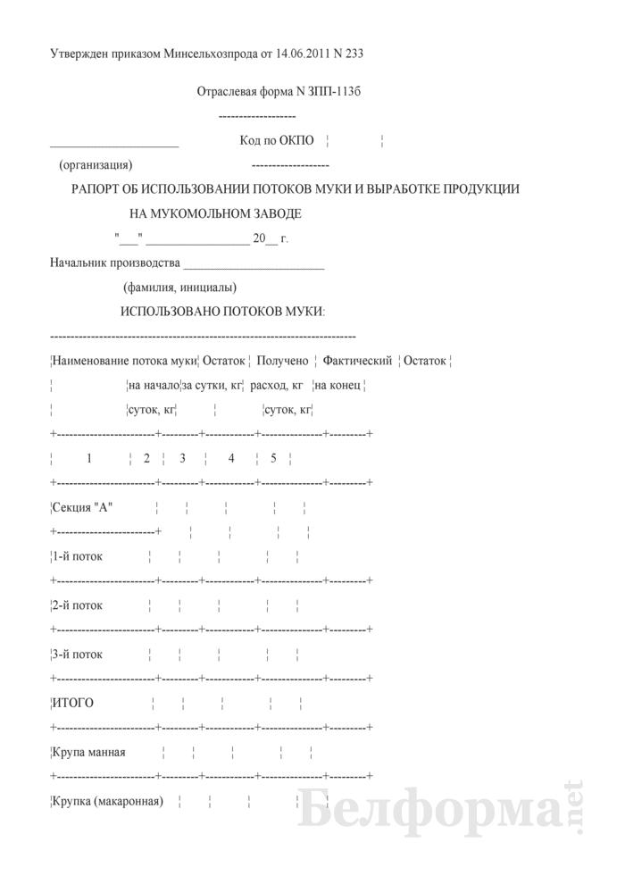 Рапорт об использовании потоков муки и выработке продукции на мукомольном заводе (Форма № ЗПП-113б). Страница 1