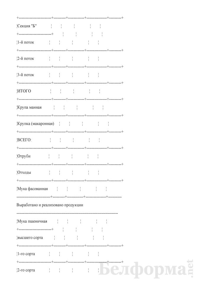 Рапорт об использовании потоков муки и выработке продукции на мукомольном заводе (Форма № ЗПП-113б). Страница 2