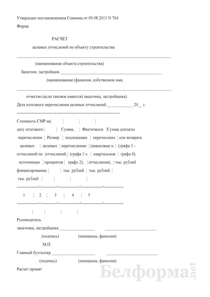 Расчет целевых отчислений по объекту строительства. Страница 1