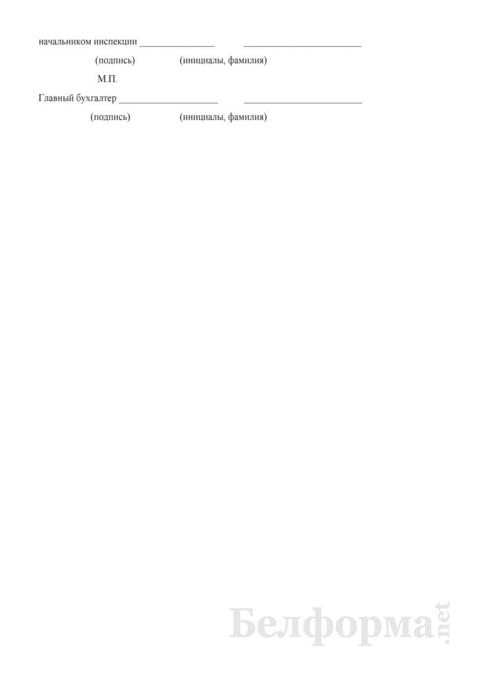 Расчет целевых отчислений по объекту строительства. Страница 2
