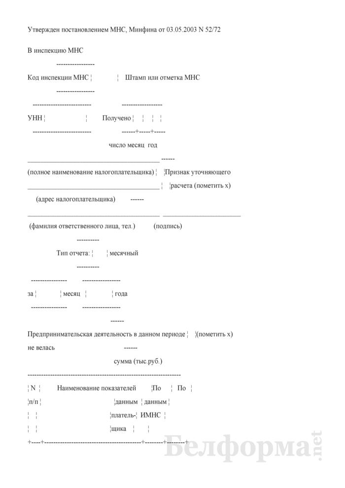 Расчет чрезвычайного налога и обязательных отчислений в государственный фонд содействия занятости, уплачиваемых в 2003 году единым платежом. Страница 1