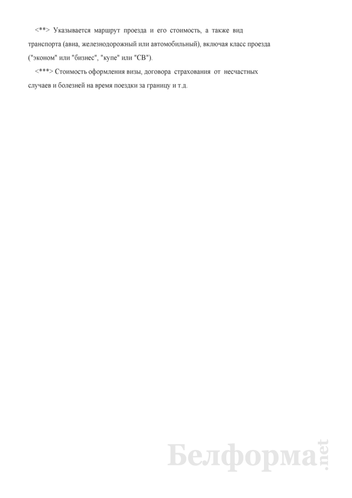 Расчет денежных средств на служебную командировку за границу. Страница 2