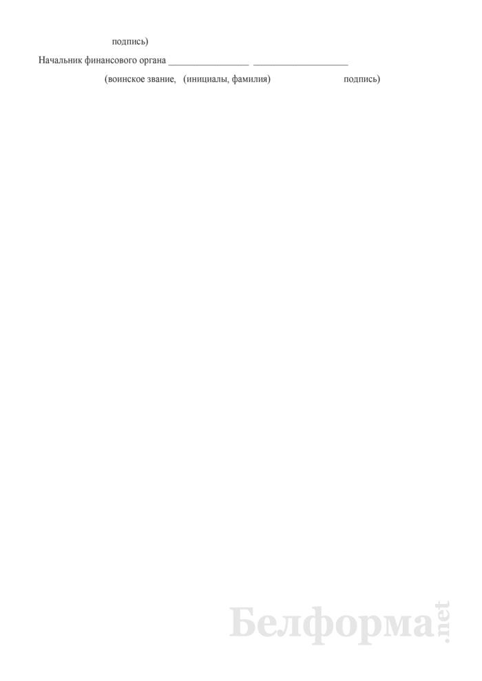 Расчет фактических затрат материальных (денежных) средств (стоимости оказанных коммунальных услуг), связанных с оказанием платных услуг в Вооруженных Силах Республики Беларусь. Страница 2