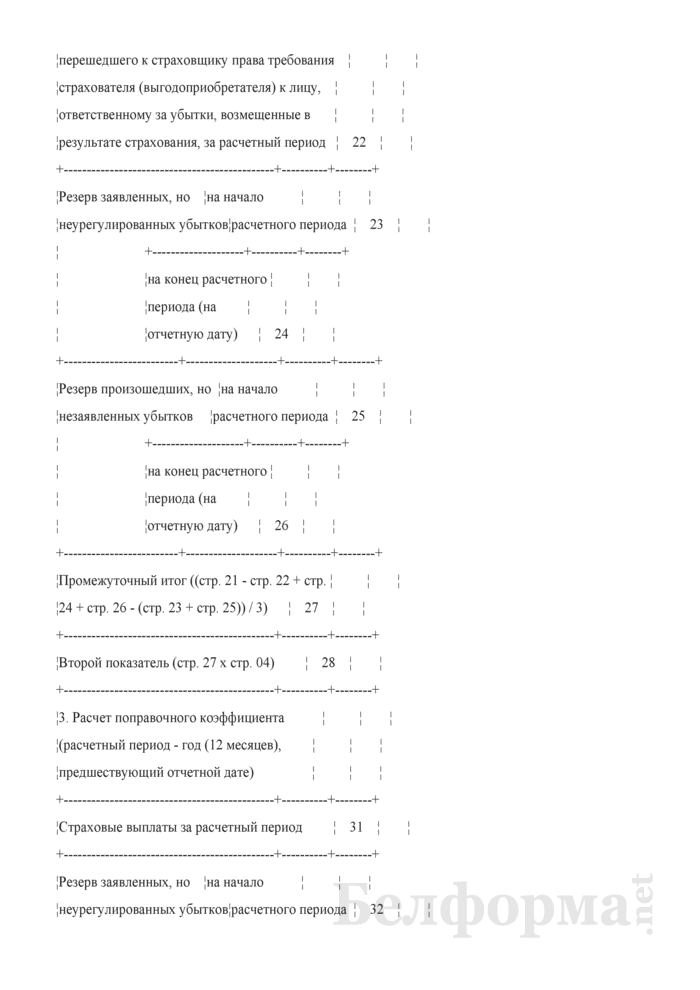 Расчет нормативного размера маржи платежеспособности по виду обязательного страхования с согласованными величинами процентов, используемыми при расчете первого и второго показателей. Страница 3