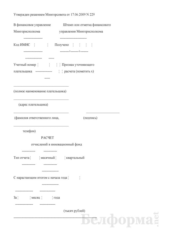 Расчет отчислений в инновационный фонд Минского городского исполнительного комитета в 2009 году. Страница 1