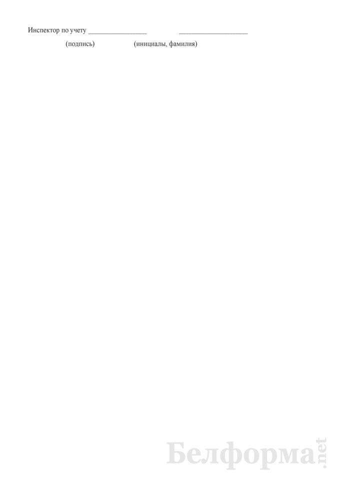 Расчет отчислений в инновационный фонд Минского городского исполнительного комитета в 2009 году. Страница 3