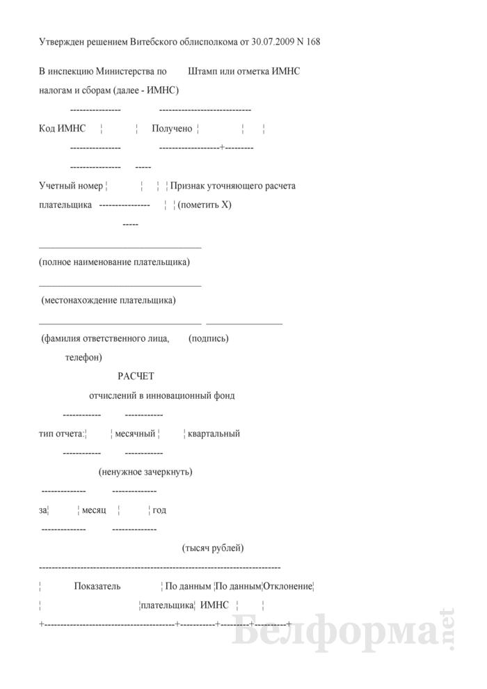Расчет отчислений в инновационный фонд Витебского областного исполнительного комитета в 2009 году. Страница 1