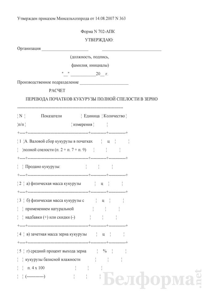 Расчет перевода початков кукурузы полной спелости в зерно. Форма № 702-АПК. Страница 1