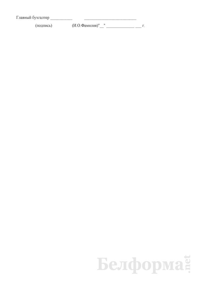 Расчет подлежащих списанию потерь товаров по магазину (отделу, секции) самообслуживания и торгующих с открытой выкладкой товаров. Страница 2