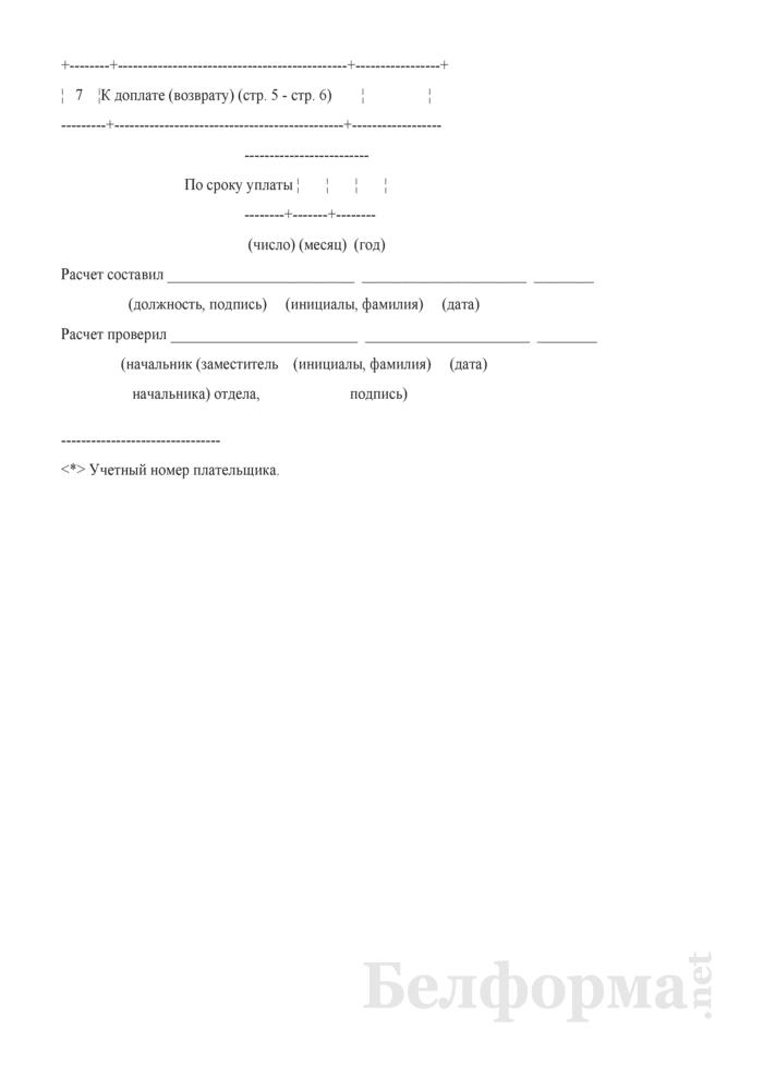 Расчет подоходного налога с физических лиц с доходов плательщиков, не признаваемых налоговыми резидентами Республики Беларусь, полученных от физических лиц, не являющихся индивидуальными предпринимателями, за реализованные им товары (работы, услуги), иное имущество. Страница 2