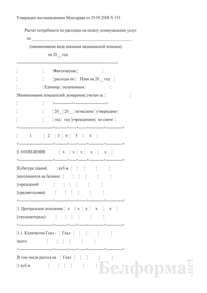 Расчет потребности по расходам на оплату коммунальных услуг. Страница 1